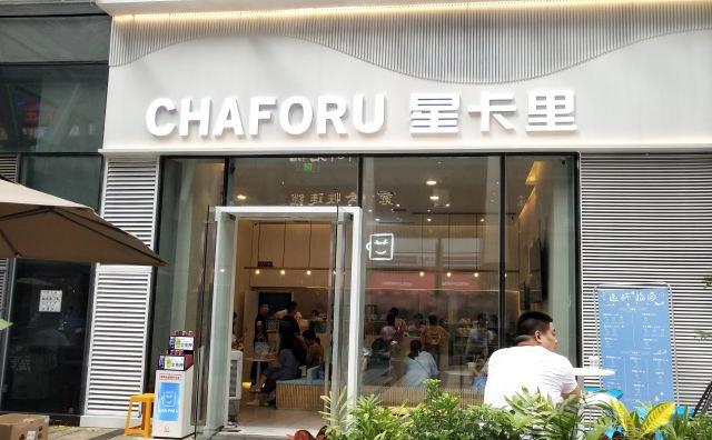 CHAFORU星卡里。重庆人自己的奶茶品牌