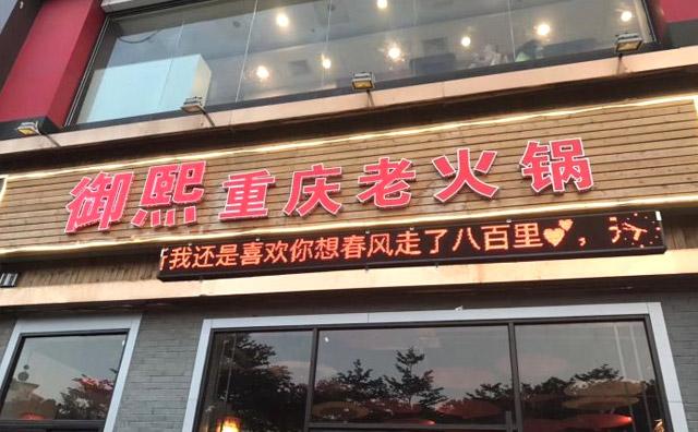 御熙重庆老火锅,养生,美味,食疗