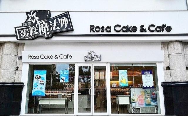 罗莎蛋糕店加盟支持有哪些