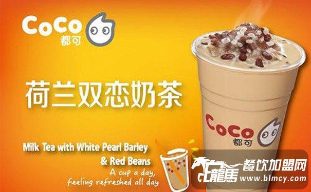 开一家coco奶茶店要多少钱?轻松加盟大福大贵