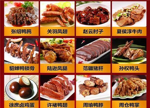 在重庆市开一个温州骨里香熟食加盟**吗