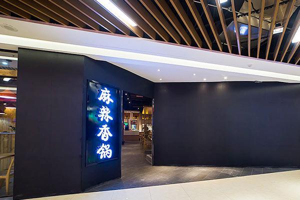食鼎记香锅店铺图5