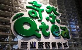 垚燚1点点奶茶,源于台湾的美味饮品