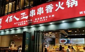 和悦和牛火锅,有着非常不错的人气和消费市场的好品牌