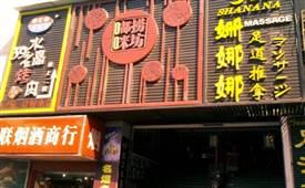 竹园村酸菜鱼火锅,国内鱼火锅行业中知名品牌