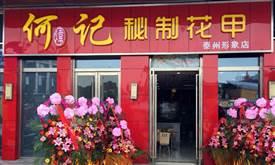 作为中国传统食物饺子水饺的历史渊源