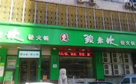张老坎轻火锅品牌三大优势