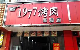 1977烤肉加盟开业前期准备