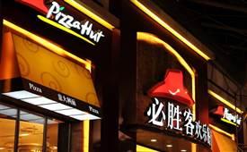 加盟必胜客欢乐餐厅强大的系统支持