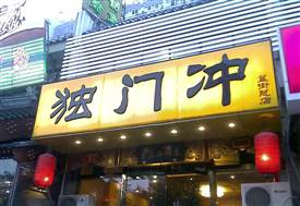 正一味之年糕火锅与石锅拌饭