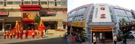 老庄火锅加盟品牌连锁经营的核心
