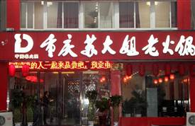 老庄麻辣养生火锅的核心优势在哪里?